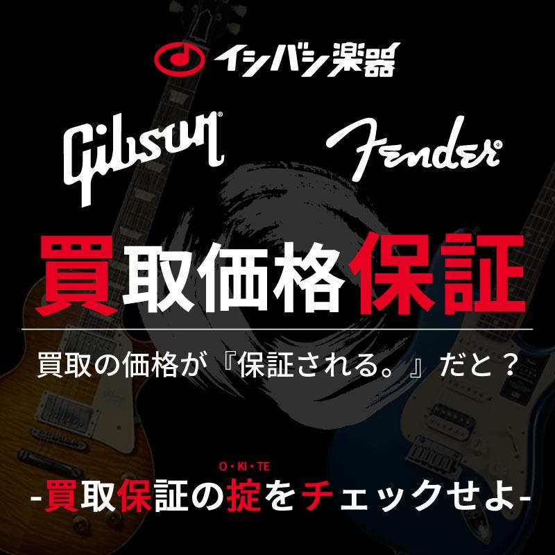 Gibson Fender 買取保証!「高額査定」「最低価格保証」で驚愕の買取価格を実現。