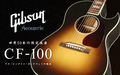 半世紀以上の時を経て、ついに『Gibson CF-100』がショップオーダーモデルとして限定生産にて復活!