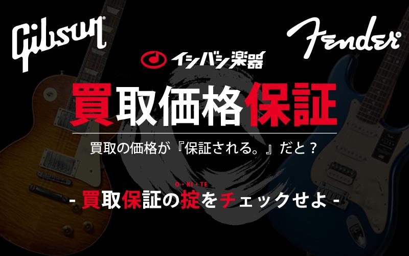 Gibson & Fender 買取保証 ギブソン、フェンダーの定番モデルを超高価買取&最低価格保証 | 楽器の買い取りはイシバシ楽器にお任せ下さい!!