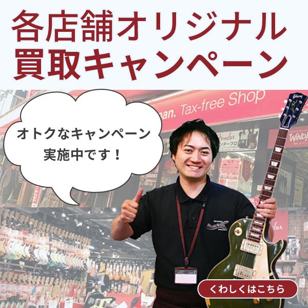 イシバシ楽器の各お店オリジナルの買取キャンペーン!