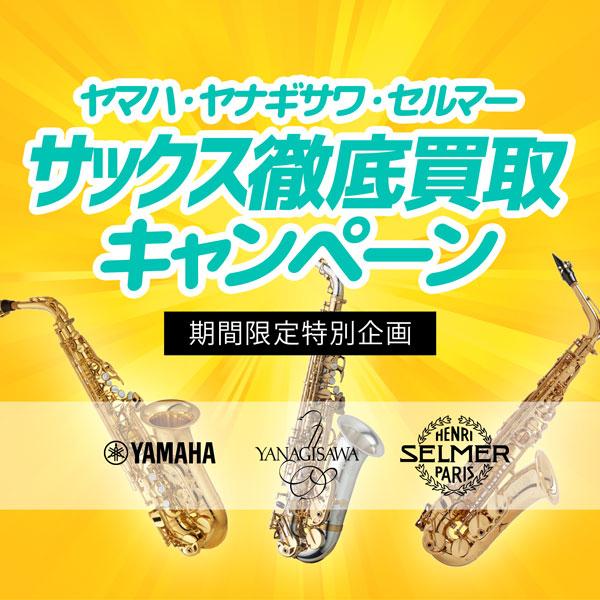 ヤマハ・ヤナギサワ・セルマー サックス徹底買取キャンペーン