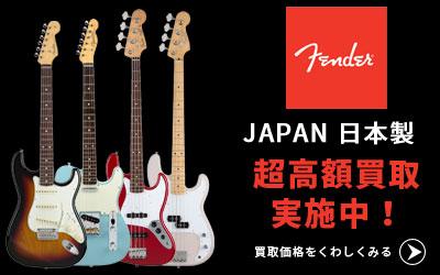 「今月の買取強化アイテム」Fender Japan