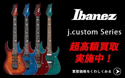 「今月の買取強化アイテム」Ibanez j.custom
