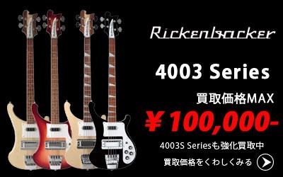 「今月の買取強化アイテム」Rickenbacker 4003/4003S