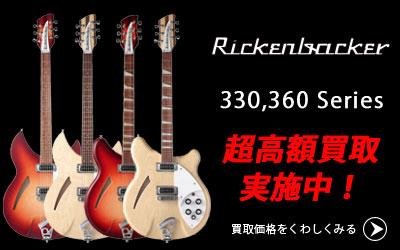 「今月の買取強化アイテム」Rickenbacker 330/360
