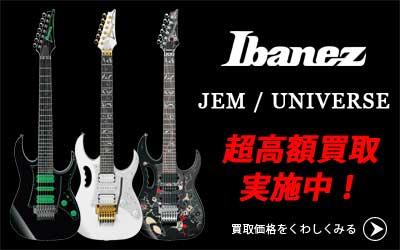 「今月の買取強化アイテム」Ibanez JEM / Universe シリーズ
