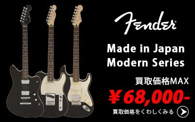 「今月の買取強化アイテム」Fender Made in Japan Modern Series