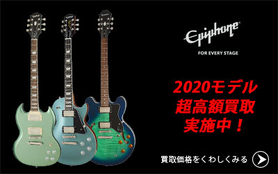 「今月の買取強化アイテム」Epiphone 2020年モデル