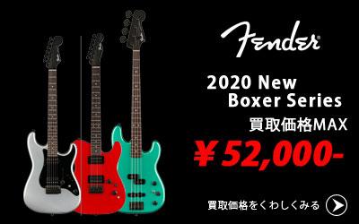 「今月の買取強化アイテム」Fender Boxer Series