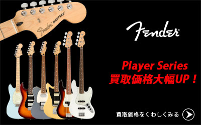 「今月の買取強化アイテム」Fender Player Series