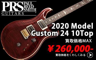 「今月の買取強化アイテム」2020 Custom 24 10Top