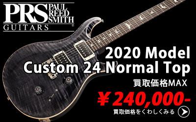 「今月の買取強化アイテム」2020 Custom 24 Normal Top