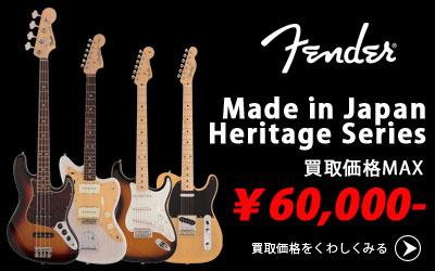 「今月の買取強化アイテム」Made in Japan Heritage Series