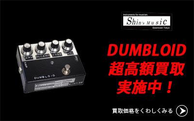 「今月の買取強化アイテム」Shin's Music DUMBLOID Series