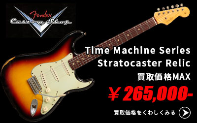 「今月の買取強化アイテム」Fender Custom Shop Stratocaster