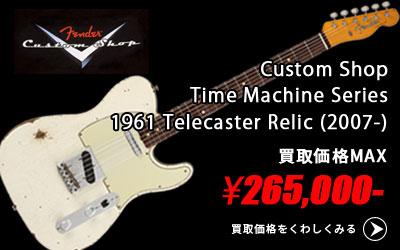 「今月の買取強化アイテム」Fender Custom Shop Telecaster