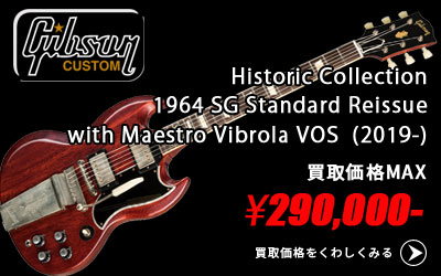 「今月の買取強化アイテム」Gibson 1964 SG