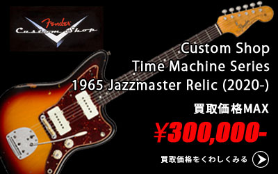 「今月の買取強化アイテム」Fender Custom Shop Jazzmaster