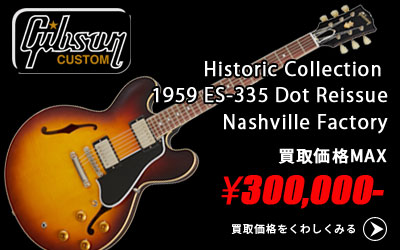 「今月の買取強化アイテム」Historic Collection 1959 ES-335 Dot Reissue Nashville Factory