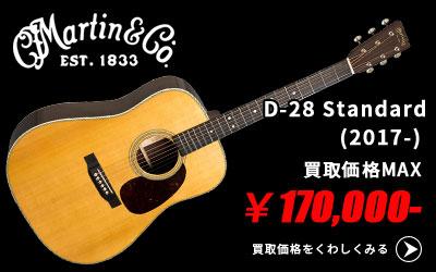 「今月の買取強化アイテム」MARTIN D-28