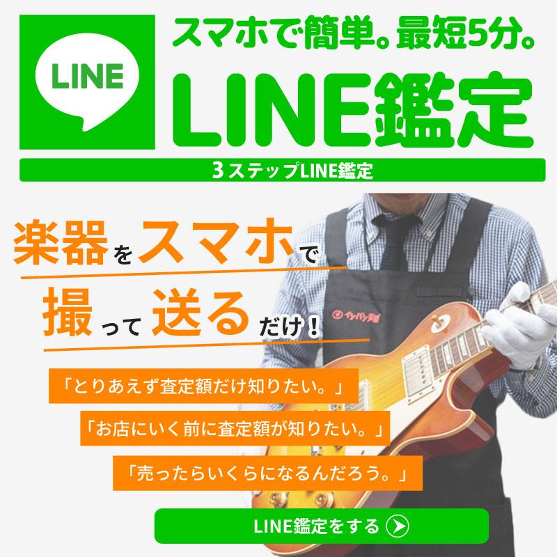 LINE鑑定。楽器をスマホで撮って送るだけ。