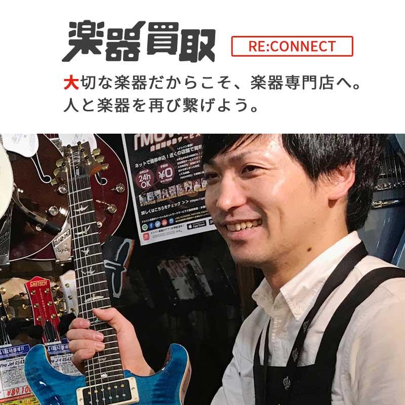 大切な楽器だからこそ、楽器専門店へ。人と楽器を再び繋げよう。RE:CONNECT