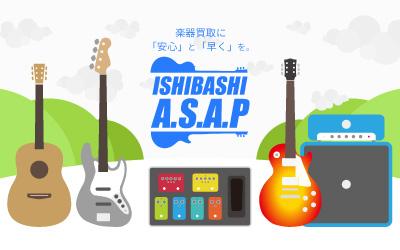 【ZOOMで鑑定!東京23区エリアなら、最短30分で集荷!当日査定完了!】ISHIBASHI A.S.A.P | 楽器買取に「安心」と「早く」を。