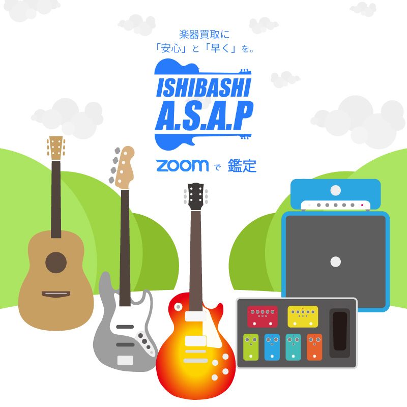 【ZOOMで鑑定!東京23区エリアなら、最短30分で集荷!当日査定完了!】ISHIBASHI A.S.A.P | 楽器買取に「安心」と「早く」を。【イシバシ楽器】