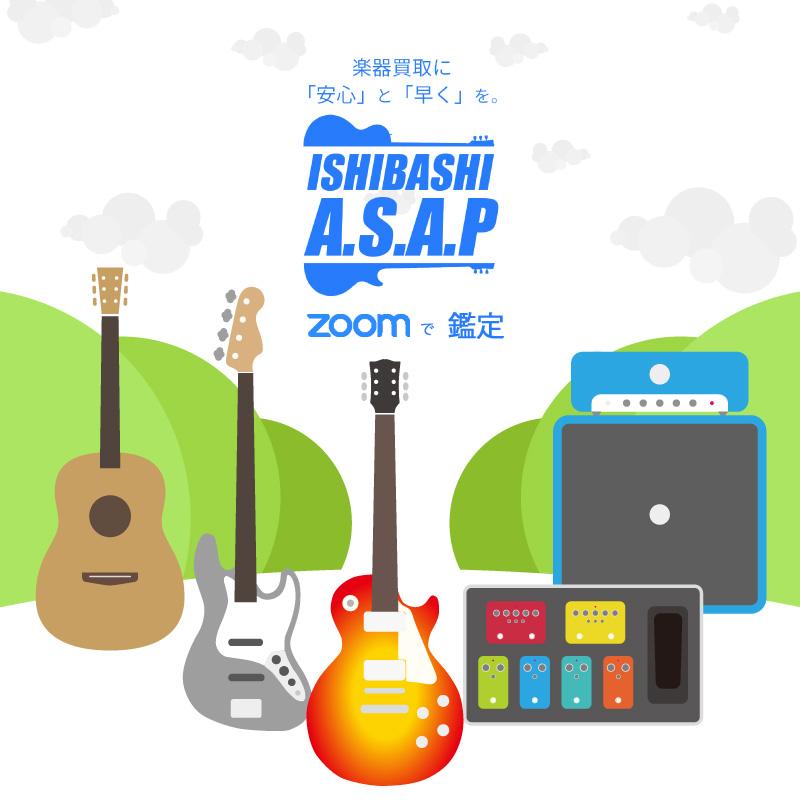 【ZOOMで鑑定!東京23区エリアなら、最短30分で集荷!当日査定完了!】ISHIBASHI A.S.A.P