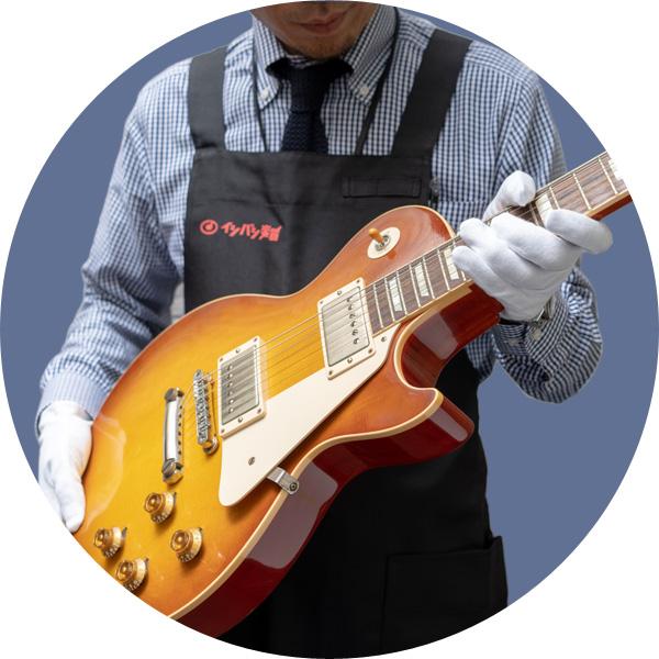 楽器買取専門スタッフによる鑑定