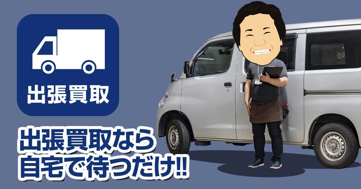 楽器の出張買取は「MUSIC CASH 名古屋栄店」!