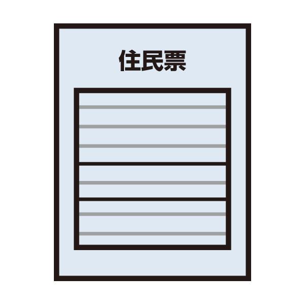 現住所が記載された住民票の写し