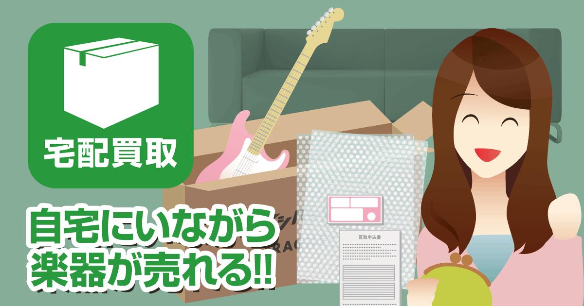 自宅でラクラク!楽器の宅配買取はイシバシ楽器名古屋栄店!
