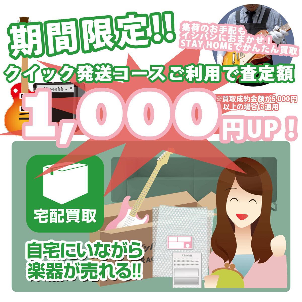 宅配買取クイック発送コースご利用で査定額1,000円UP!