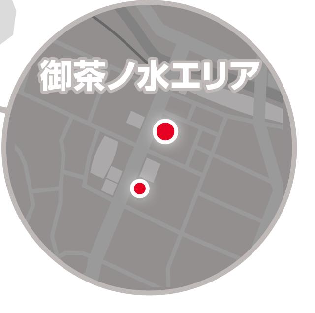 御茶ノ水エリア