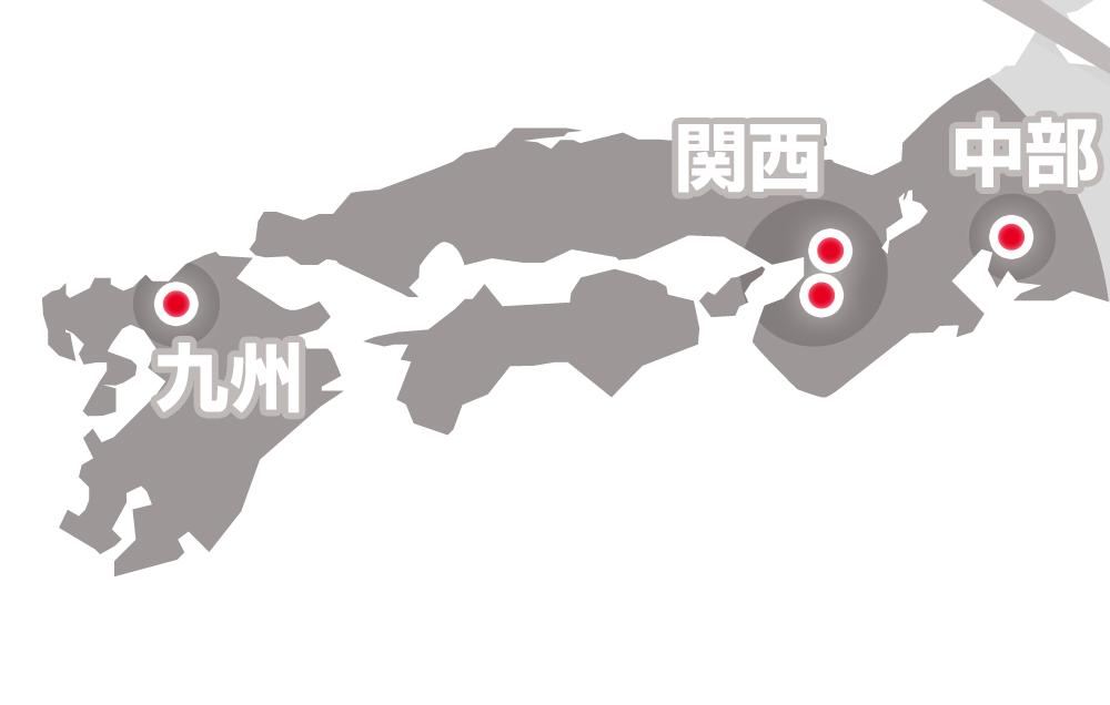 中部・関西・九州