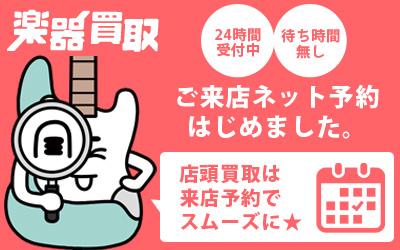 店頭買取・交通費¥1,000キャッシュバック・キャンペーン!!