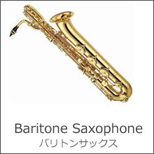 バリトンサックス