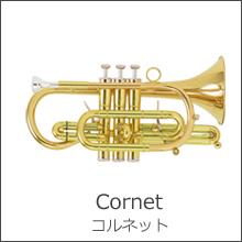 コルネット