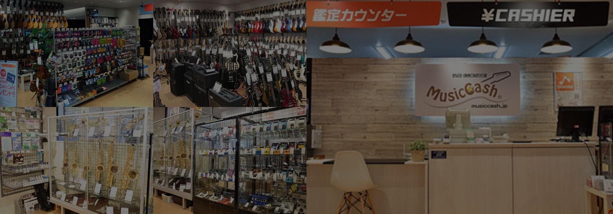イシバシ楽器 ミュージックキャッシュ津田沼店
