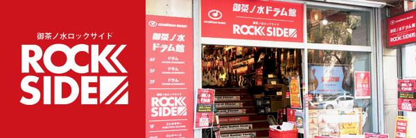御茶ノ水ROCKSIDE
