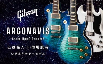 Gibson USA | 2020 LINE UP