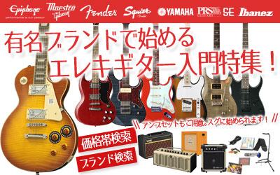 アコースティックギターをはじめよう!!
