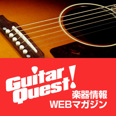 GuitarQuest!