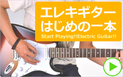 エレキギターはじめの一本