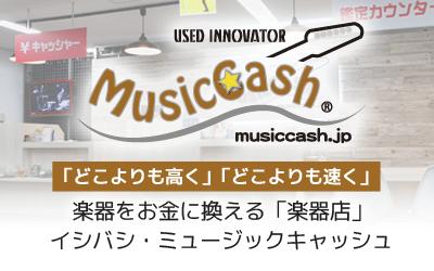 イシバシ・ミュージックキャッシュ