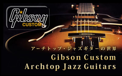Gibson Custom | アーチトップ・ジャズギターの世界