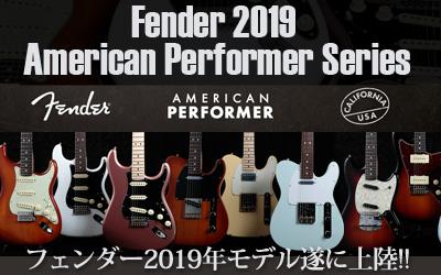 Fender アメリカンパフォーマーシリーズ発表!各店に続々入荷!その特徴をタイプ別に解説します!