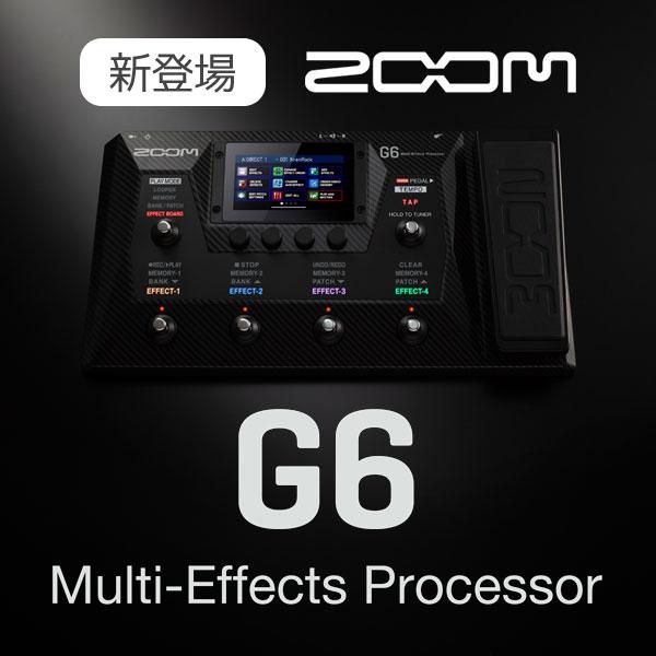 ZOOM『G6』新登場。