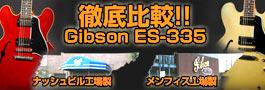ES-335 徹底比較